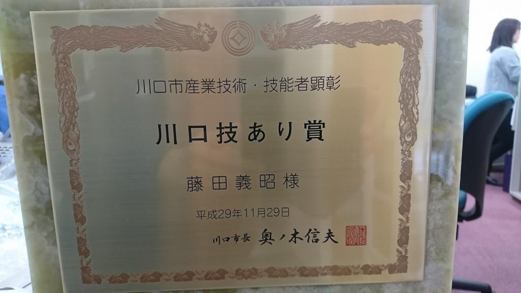 受賞しました!